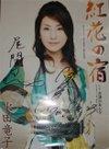 Ryuuko200803233
