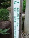 Mitake2009072413