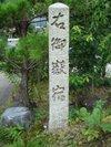 Mitake200907248