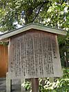 Tatefuda201201072