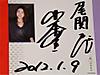 Yamamoto_aki_20120109a