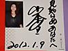 Yamamoto_aki_20120109b