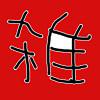 Zatau20121212
